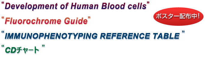 """Development of Human Blood cells""""Fluorochrome Guide""ポスター配布中"